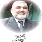 """Who is responsible for Pakistan's political isolation on Kashmir issue? By Sami Ullah Malik London"""""""